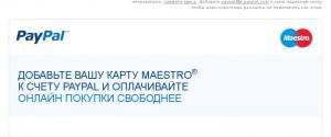 Paypal+Maestro